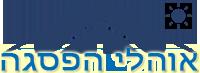 אוהלי הפסגה – השכרת אוהלים לאירועים וציווד נילווה Logo